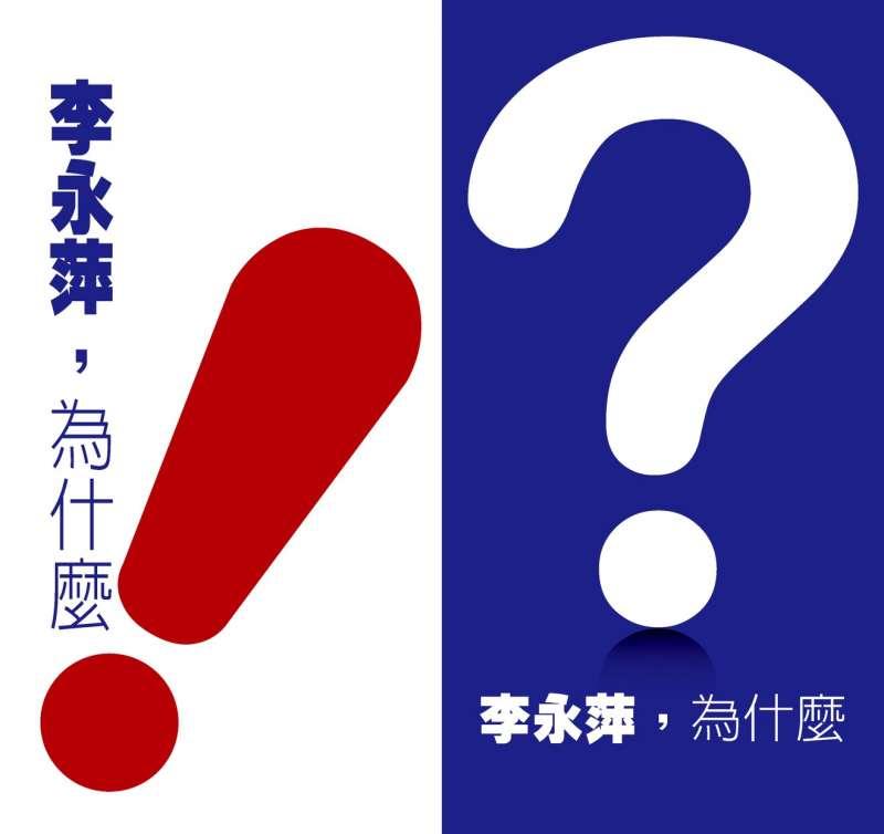 20200101-民進黨立委候選人賴品妤1日召開記者會,表示競選文宣遭誣指為黑函。(賴品妤團隊提供)