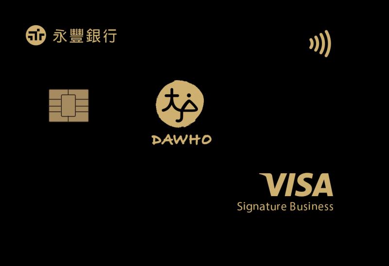 永豐DAWHO大戶現金回饋信用卡(圖/取自永豐銀行)