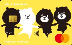 玉山U Bear信用卡(圖/取自玉山銀行)