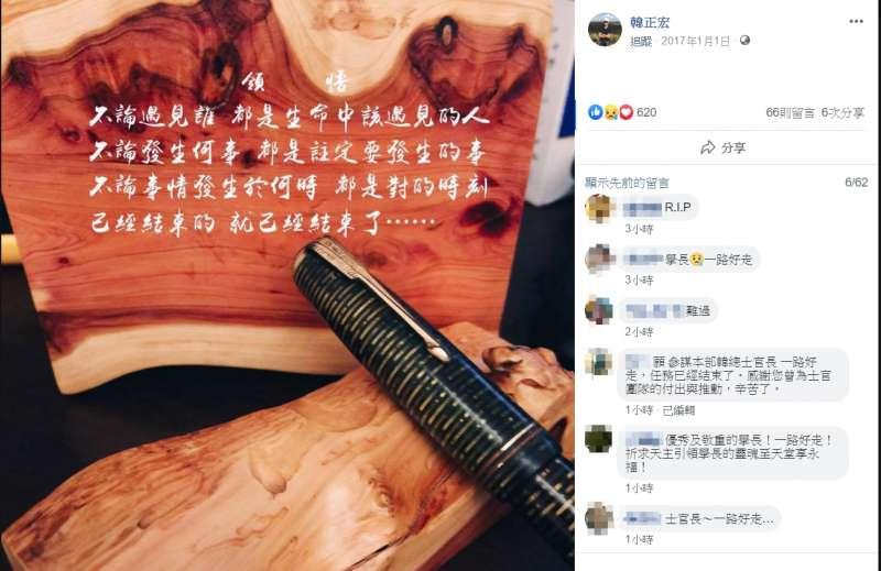 國防部總士官長韓正宏的臉書的封面圖片寫道「不論發生何事,都是註定要發生的事」。(取自韓正宏臉書)