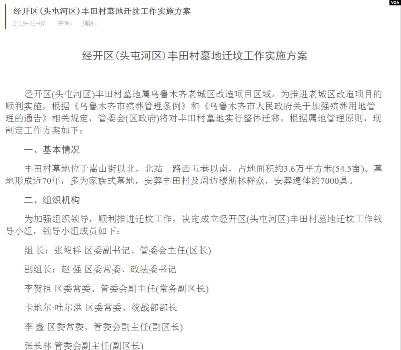 新疆烏魯木齊市經濟技術開發區張貼的告示指出,頭屯河區豐田村墓地自該年4月15日開始,利用5個月時間進行「整體遷移」。(取自烏魯木齊市網站)