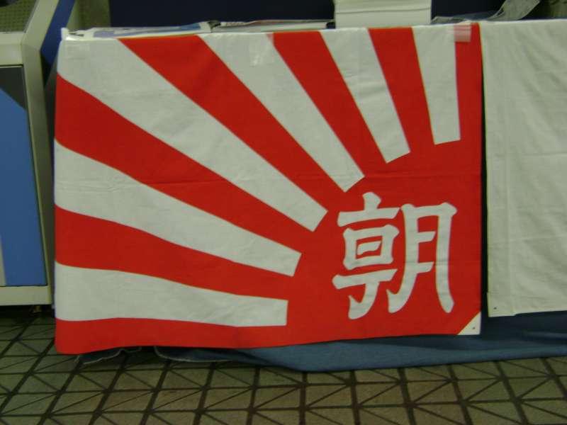 朝日新聞社社旗(西日本版)。(Zscout370@wikipedia CC BY 3.0)