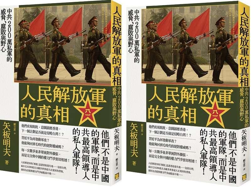 20200103-《人民解放軍的真相:中共200萬私軍的威脅、腐敗與野心》立體書封。(八旗文化)