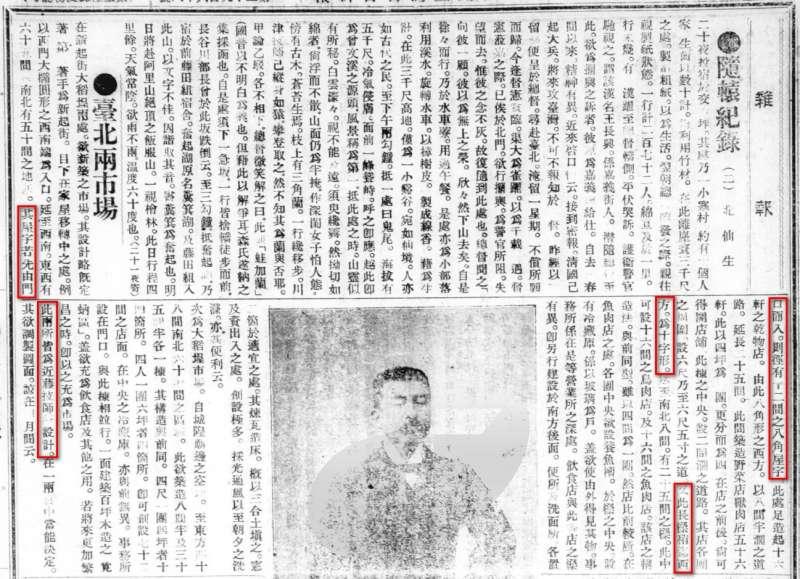 圖8:出自漢文臺灣日日新報,1908年3月26日第2版。(圖/黃正安)