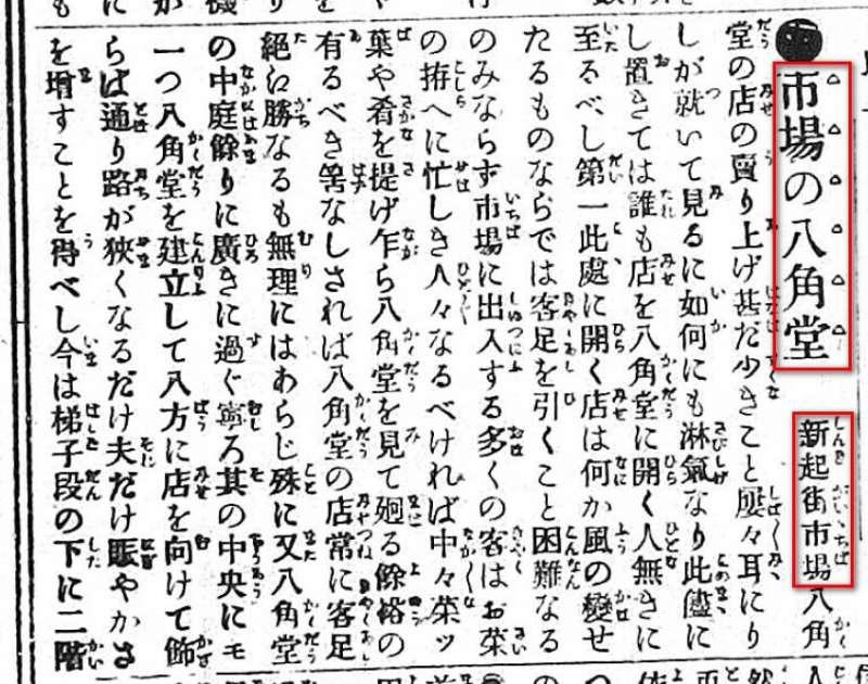 圖4:出自臺灣日日新報,1909年5月9日第3版。(圖/黃正安)