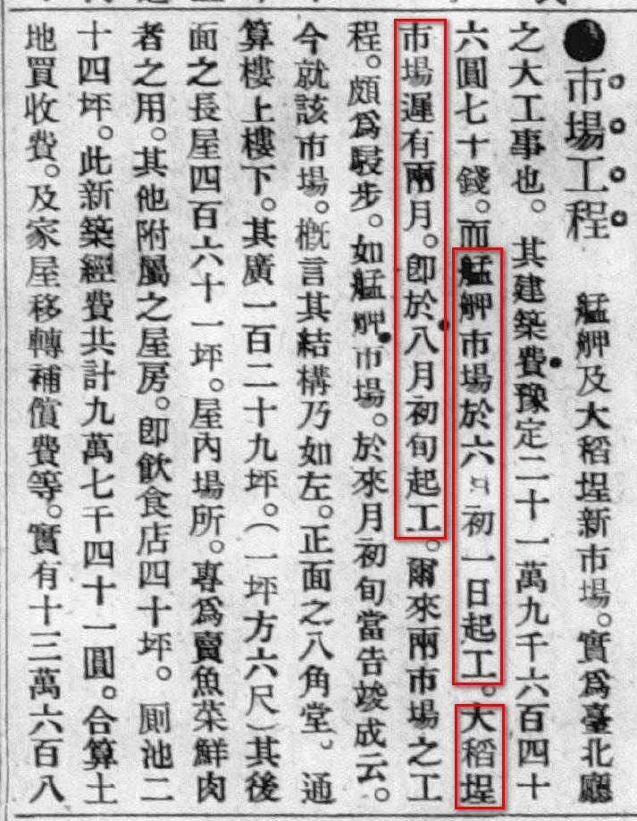 圖2:出自漢文臺灣日日新報,1908年9月27日第4版(圖/黃正安)