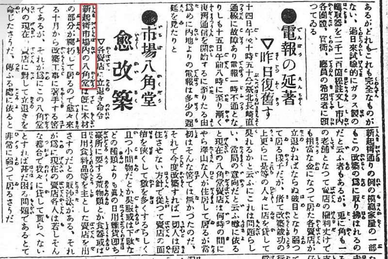 圖5:出自臺灣日日新報,1920年7月16日第7版。(圖/黃正安)