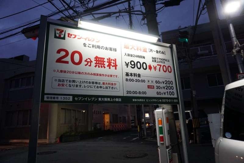 東大阪市・南上小阪店停車場告示牌。2019/12/30(圖/CHANG, Yu-Chieh)