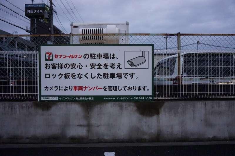 東大阪市・南上小阪店停車場告示牌上寫著:「7–11的停車場,考慮到顧客的安心・安全,是沒有擋版的停車場。透過監視器管理車輛號碼」。2019/12/30(圖/CHANG, Yu-Chieh)