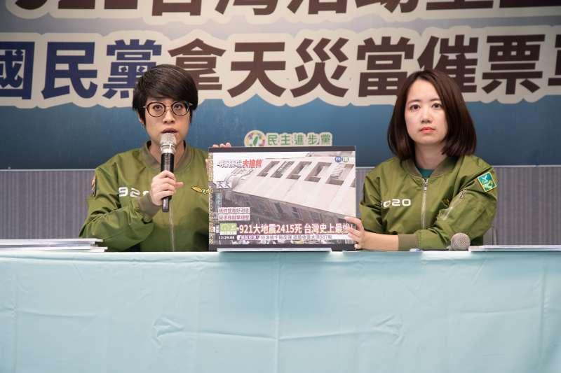 20200107-民進黨發言人李晏榕(左)、戴瑋姍(右)7日下午召開「921台灣浩劫重生 國民黨拿天災當催票單」記者會。(民進黨中央提供)