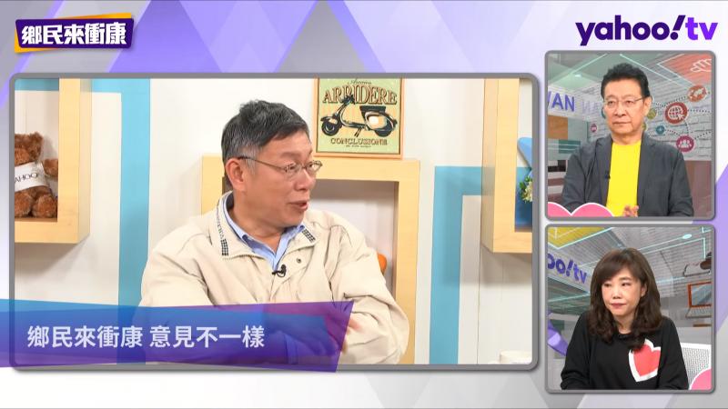 20200107-台北市長柯文哲(左)7日接受網路節目《鄉民來衝康》專訪。(取自Youtube「Yahoo TV 一起看」鄉民來衝康節目畫面)