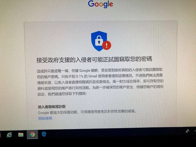 20200107-「台灣能源」部落格版主陳立誠6日收到來自Google的通知,顯示「接受政府支援的入侵者可能正試圖竊取您的密碼」。(取自台灣能源部落格)