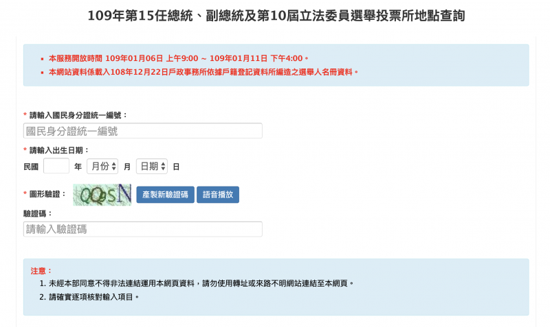 到中選會設立的網站,輸入身分證字號及出生年月日,即可查詢自己的選舉人名冊號次及投票所地點。(圖/中選會官網)