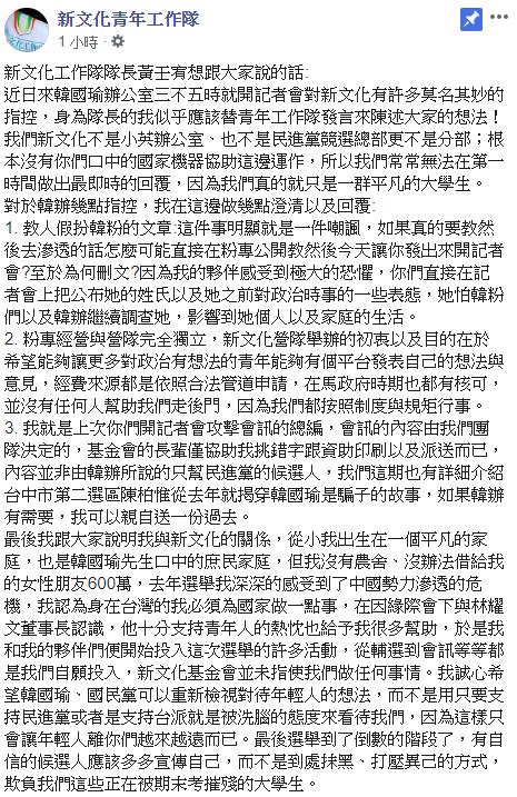20200108-新文化工作隊隊長黃壬宥8日於新文化青年工作隊臉書粉絲專頁發出聲明。(取自新文化青年工作隊)