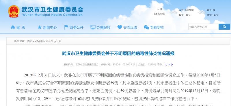 武漢市健康衛生委員會5日公布《關於不明原因的病毒性肺炎情況通報》。(取自武漢市健康衛生委員會官網)