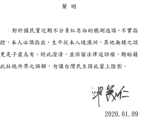 20200109-針對指控,民進黨智庫新境界執行長邱義仁發親筆聲明,表示從未入境澳洲。(民進黨提供)