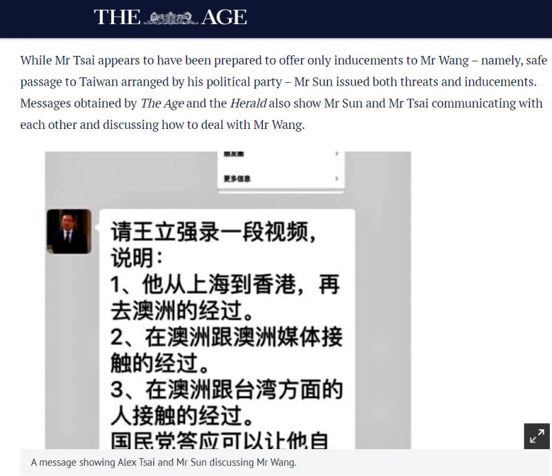 20200109-澳洲媒體世紀報在文中貼出疑為國民黨副秘書長蔡正元與孫先生的對話。(取自世紀報網頁)