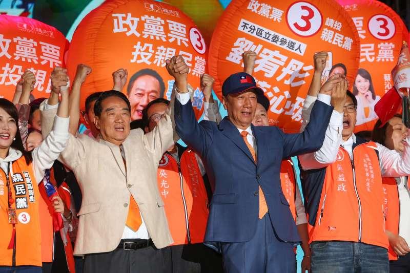 20200110-親民黨總統候選人宋楚瑜、鴻海創辦人郭台銘10日出席親民黨選前之夜造勢晚會。(顏麟宇攝)