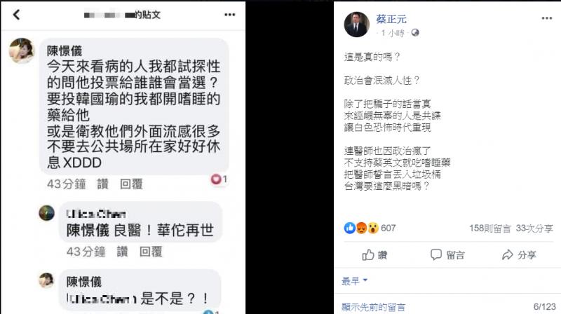 20200110-國民黨副秘書長蔡正元痛批,有醫師在臉書上表示會對不支持總統蔡英文的病人開嗜睡藥,「台灣要這麼黑暗嗎?」(截圖自蔡正元臉書)