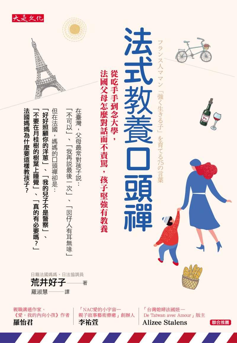 法國小孩的第一次跑腿共同回憶:跑麵包店買剛出爐的麵包。(圖/ 大是文化)