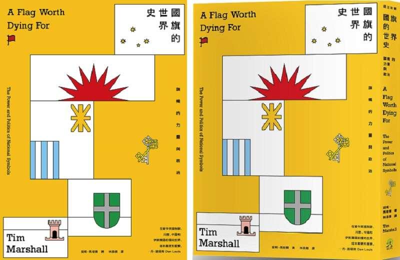 20200110-《國旗的世界史》書封。(遠足文化)