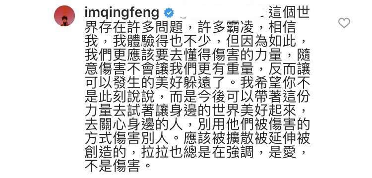 網友向青峰和徐佳瑩道歉,青峰也語氣緩和回應網友。(截自徐佳瑩Instagram)