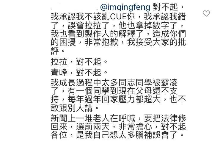 網友向青峰和徐佳瑩道歉。(截自徐佳瑩Instagram)