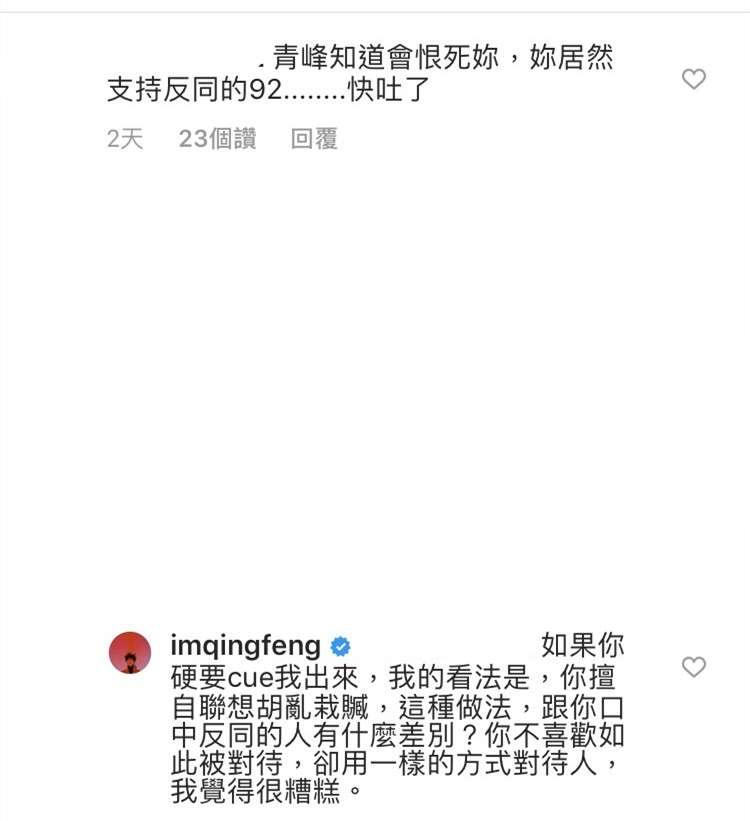 '網友在徐佳瑩貼文下留言提到青峰,青峰親自回應怒斥。(截自徐佳瑩Instagram)