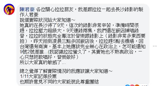 製作人現身說明,表示徐佳瑩貼文的9和2並非指涉政治。(截自徐佳瑩臉書)