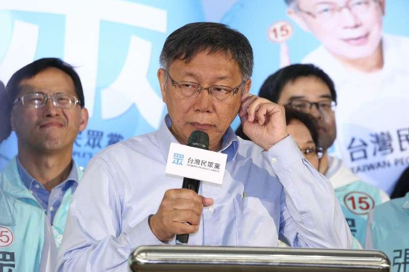 20200111-台灣民眾黨開票之夜活動,黨主席柯文哲致詞。(陳品佑攝)
