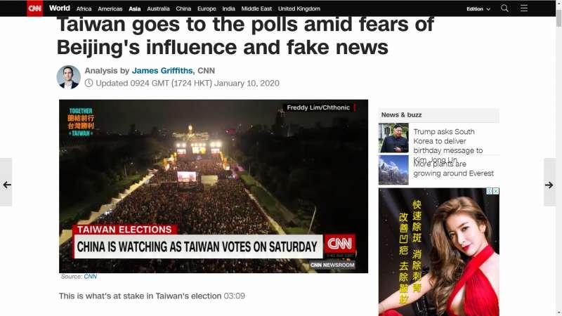 2020台灣大選,國際媒體聚焦,CNN(網路截圖)