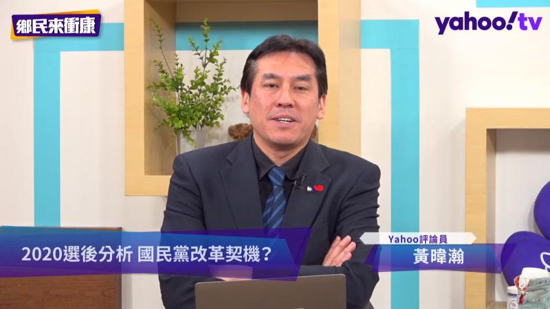 20200113-資深媒體人黃暐瀚(見圖)13日在網路節目《鄉民來衝康》表示,高雄市長韓國瑜在這次總統大選並沒有擴大他的票源,不過他認為韓國瑜的票源也無法再擴充了。(取自Youtube《鄉民來衝康》節目畫面)