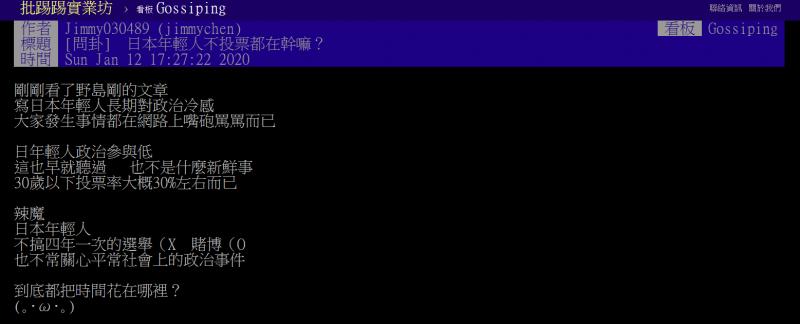 20200114-有鄉民在看了日本媒體人野島剛對於台灣大選的分析後,在PTT版上進行討論。(取自PTT八卦版)