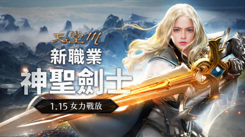 《天堂M》新職業「神聖劍士」上市記者會,宣告將於1月15日正式上線 (圖/遊戲橘子)