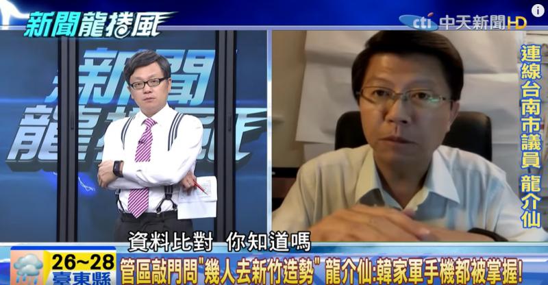 20200115-中天電視台曾於2019年6月,在政論節目《新聞龍捲風》節目中與國民黨台南市黨部主委謝龍介(右)連線對談。(取自《新聞龍捲風》YouTube影片)