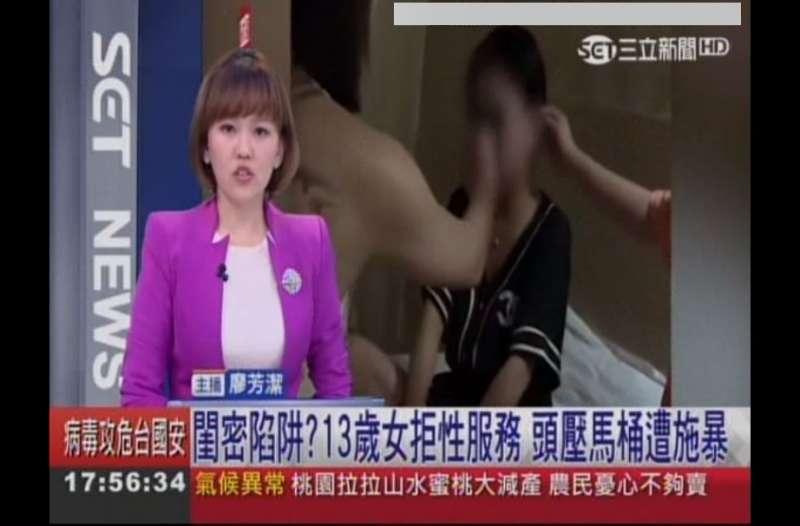 20200115-三立「台灣大頭條」節目,去年7月3日處理「13歲女拒性服務,頭壓馬桶遭施暴」事件,內容描述未成年人性犯罪,引述當事人口白甚長,違反公序良俗,NCC決議處罰20萬元。(取自三立電視台影片)