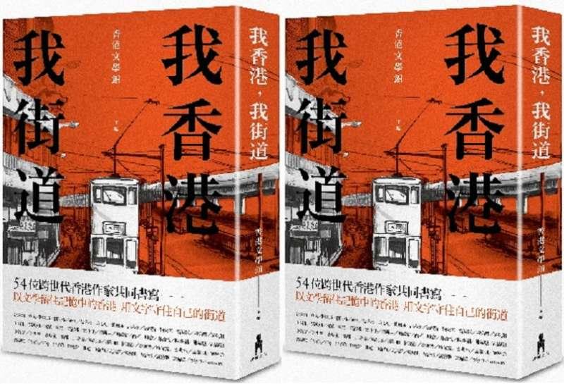 20200117-《我香港,我街道》書封。(木馬文化)