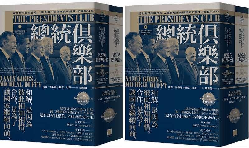 20200117-《總統俱樂部:從杜魯門到歐巴馬,二戰後歷任美國總統的競爭、和解與合作》(八旗文化)