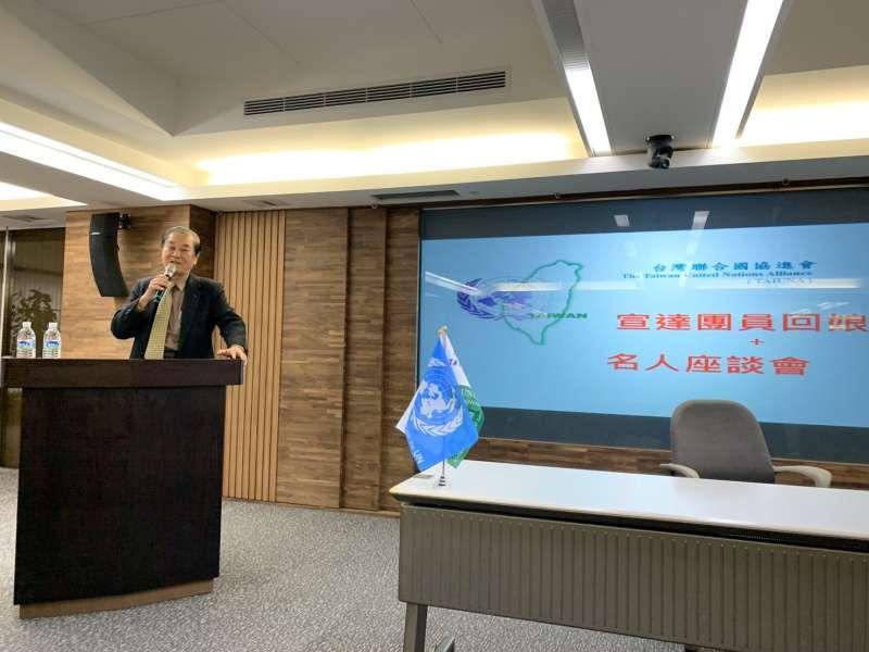 台灣聯合國協進會18日舉行名人座談,包括前外交部長陳唐山、前國防部長蔡明憲、前外交部次長高英茂等人都與會出席。(聯合國協進會提供)