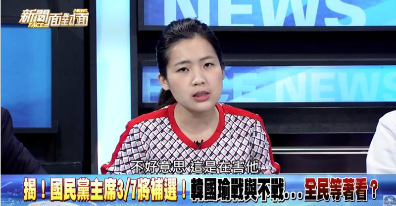國民黨台北市議員徐巧芯對前台北縣長周錫瑋接黨主席一事十分憂心,表示「這只會害了韓國瑜」。(截自《新聞面對面》)
