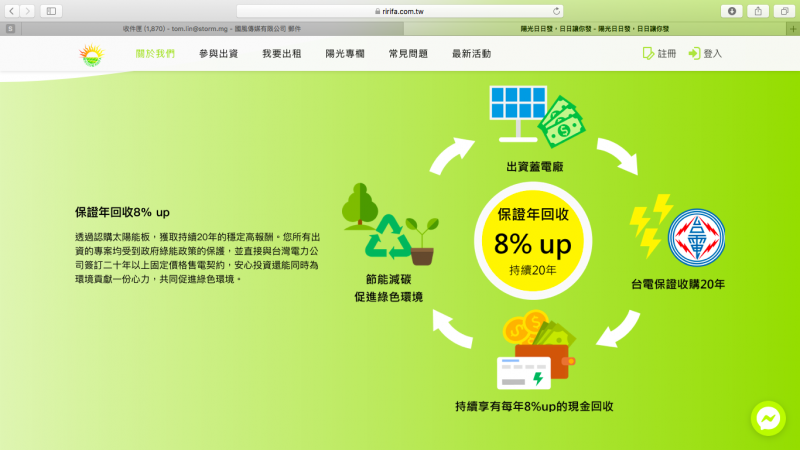 20200119-上祚調查-晶成能源創立的「陽光日日發」網站,廣告文宣上大剌剌地寫著「保證年回收8%up」。(取自「陽光日日發」網站截圖)