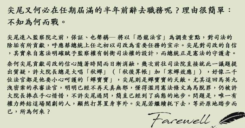 陳師孟在「尖尾週記」重申自己的請辭原因。(取自「尖尾週記」)