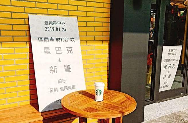 新竹新豐門市的巨型車票常常吸引不少人跟它拍照。(圖/星巴克官網)