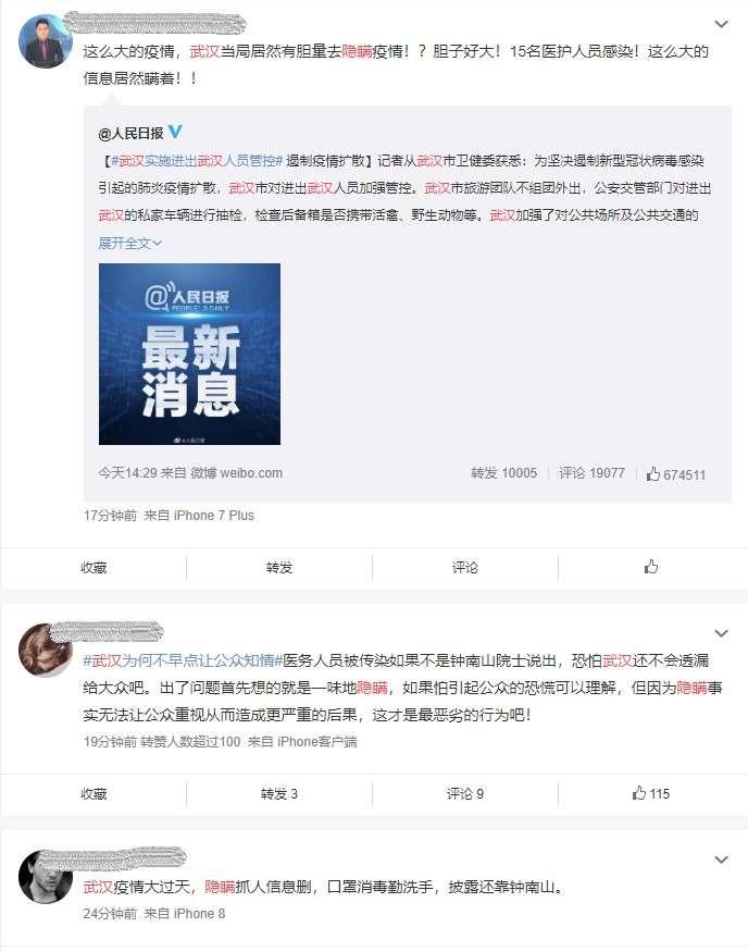 2019新型冠狀病毒、中國社會質疑政府隱瞞武漢肺炎疫情的聲浪四起。(取自微博)