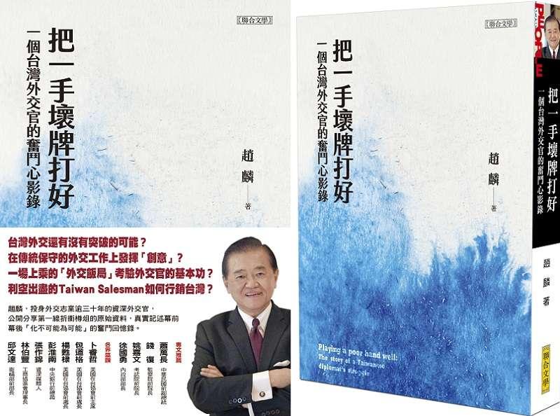 趙麟大使新作新作《把一手壞牌打好:一個台灣外交官的奮鬥心影錄》(聯合文學)。