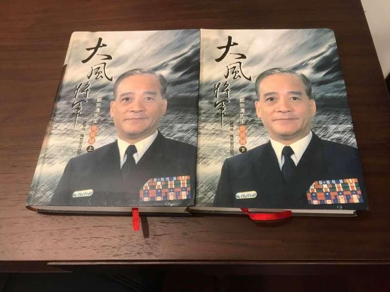 外號「大風將軍」的郭宗清,雖然對國民黨相當厭惡,卻仍有非常強烈的中國情懷。(許劍虹提供)