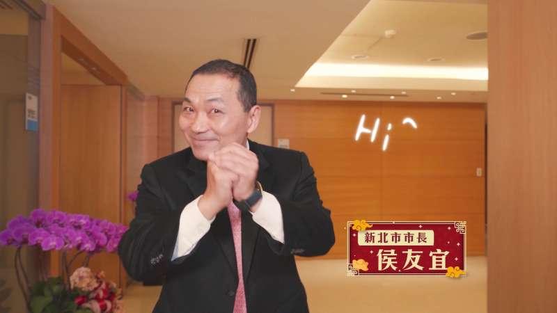 新北市長侯友宜發布賀歲影片,跟民眾拜早年。(圖/新北市新聞局提供)