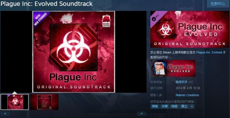 「瘟疫公司」遊戲。(圖/Steam官網)