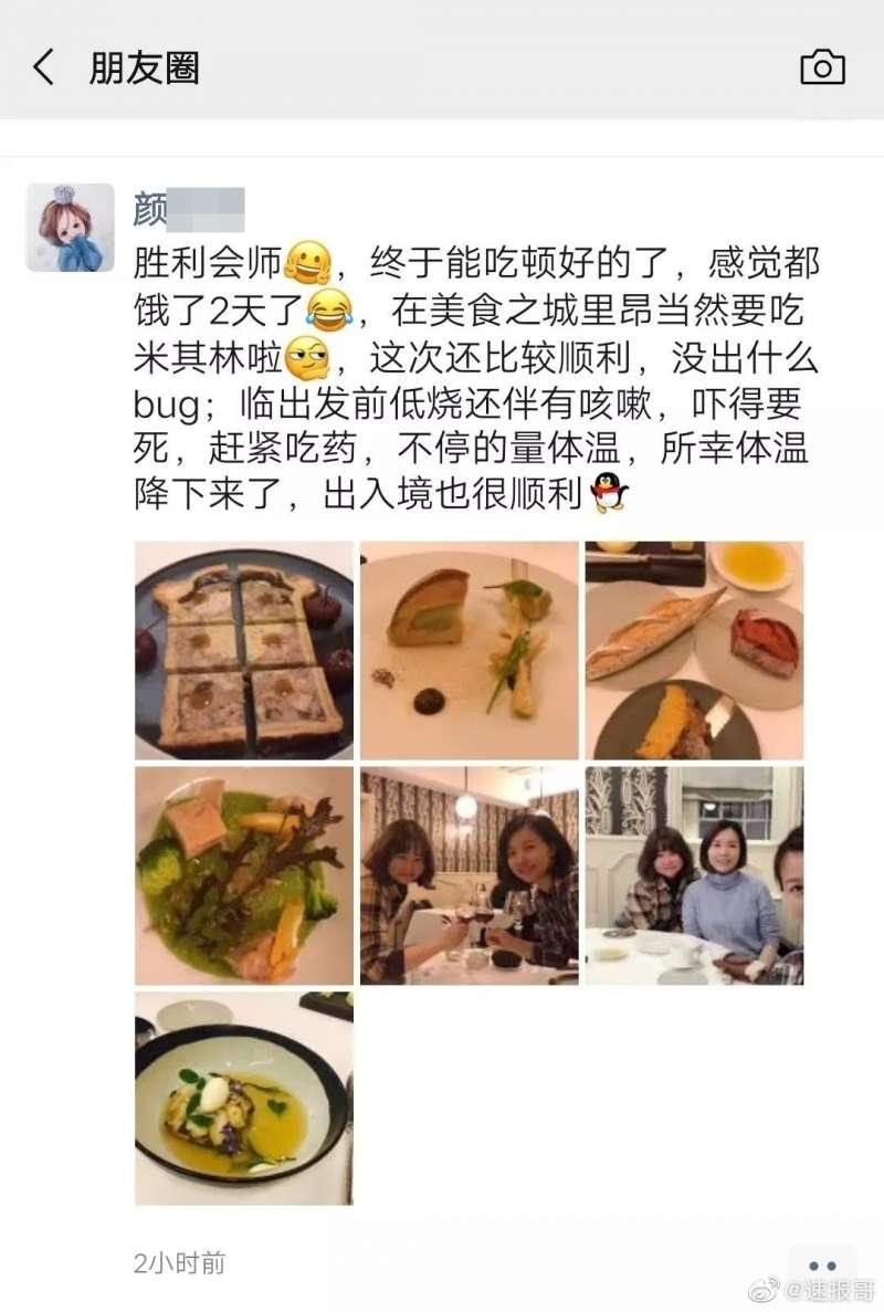 武漢女子狂吃退燒藥成功入境法國,還自豪PO文炫耀(取自微博)