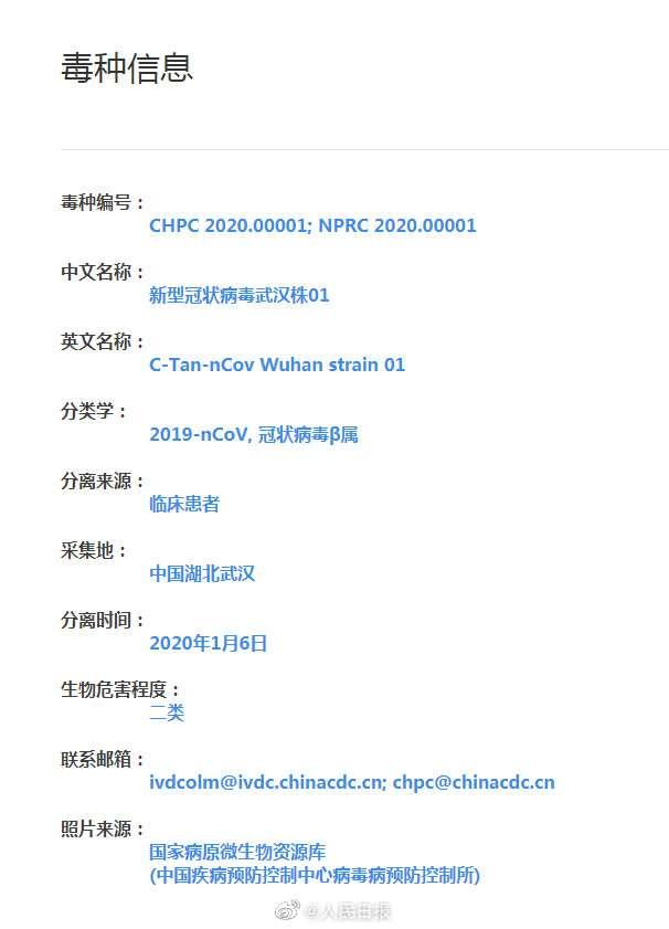 2020年1月24日,中國國家病原微生物資源庫發布新型冠狀病毒毒種信息(微博)